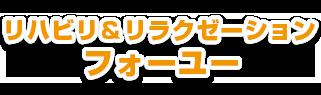 リハビリ&リラクゼーション フォーユー(foryou)